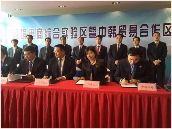 大连跨境电商综合实验区暨中韩贸易合作区正式启动